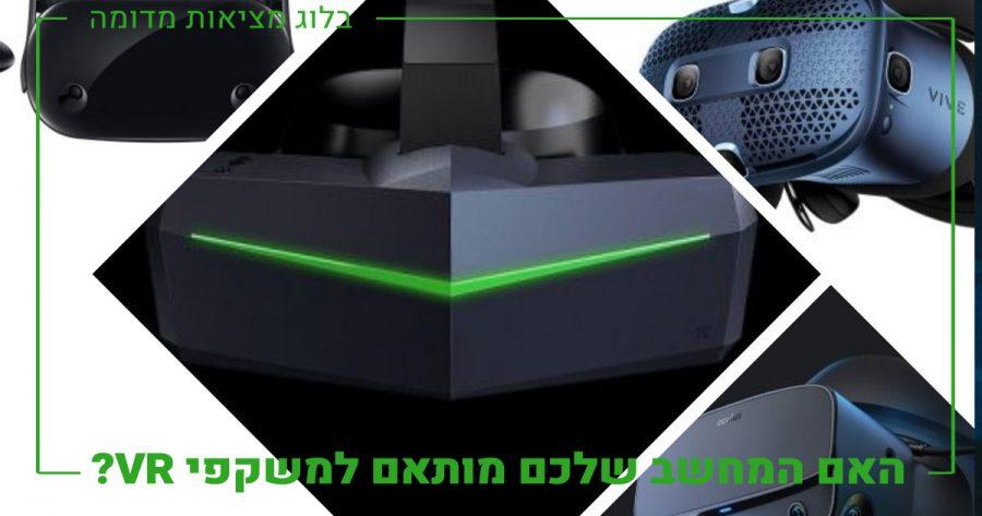 האם המחשב שלכם יכול להריץ משקפי מציאות מדומה?