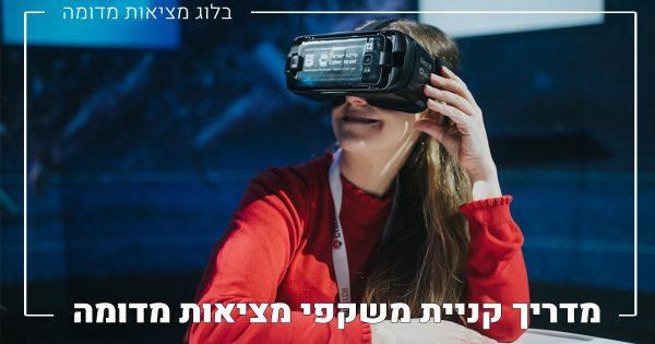 מחפשים משקפי מציאות מדומה למכירה? הכתבה הזאת תעשה לכם סדר