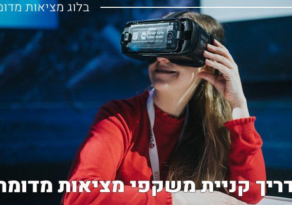 מחפשים משקפי מציאות מדומה למכירה? הנה מדריך קניה