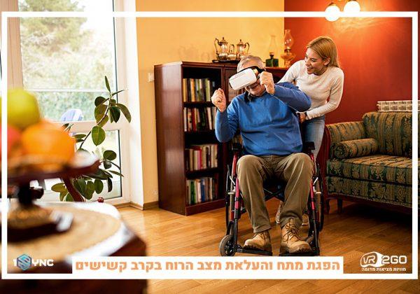 מציאות מדומה בגיל השלישי – נמצא פתרון לבדידות בקרב קשישים